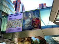 マリー・アントワネット展 @森アーツセンターギャラリー - ぴきょログ~軽井沢でぐーたら生活~