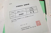 住宅医 検定試験合格  - カナデるブログ