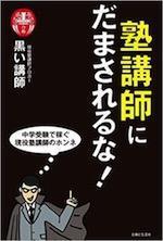 『塾講師にだまされるな!』(本) - 竹林軒出張所