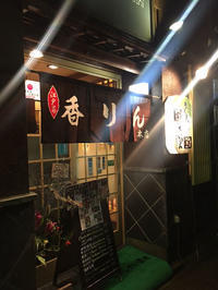 金沢(博労町):香りん寿司 - ふりむけばスカタン