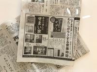 ■1/16読売新聞に掲載いただきました&電子書籍のお知らせ。■ - OURHOME