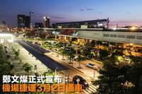 台北 桃園MRT空港線が 2017,3,2 より開通。(台北駅でのシティチェックイン開始) - IkukoDays