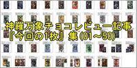 神羅万象チョコレビュー記事『今回の1枚』集(01~50) - BOB EXPO