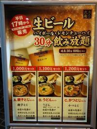 飲み放題30分1000円@丸亀製麺(新宿三井ビル) - よく飲むオバチャン☆本日のメニュー