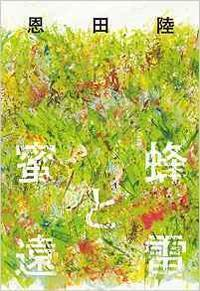 恩田陸作「蜜蜂と遠雷」を読みました。 - rodolfoの決戦=血栓な日々
