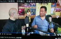 サイバージャパネスク 第516回放送 (1/25) - fm GIG 番組日誌
