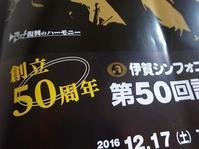 伊賀シンフォニックアカデミー定期演奏会 - てんてまり@Up.town