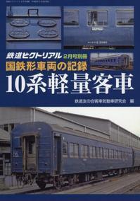 国鉄形車両の記録「10系軽量客車」 - 急行越前の鉄の話