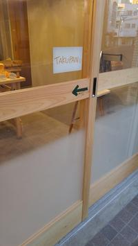 都立大「TAKUPAN」 - 料理研究家ブログ行長万里  日本全国 美味しい話
