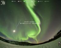 ヤムナスカのオーロラサイト『天空の神秘オーロラ』 大リニューアルが完成しました! - ヤムナスカ Blog