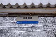 雪の湖西線@2017-01-23 - (新)トラちゃん&ちー・明日葉 観察日記