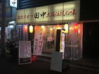 祝・稀勢の里!祝杯は隣町の「串カツ田中」でがっつり揚げ物☆ - ∞ しあわせノート ∞