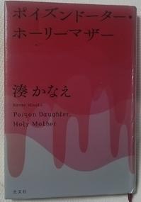ポイズンドーター・ホーリーマザー - 新 LANILANIな日々