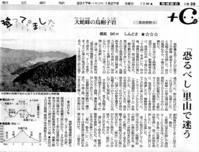 熊野の旅 熊野市の登山? - LUZの熊野古道案内