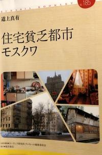 『住宅貧乏都市モスクワ』(ユーラシアブックレットNo185・道上真有 著)覚え書き 政治を反映した住宅事情の変遷をたどる - 本読み虫さとこ・ぺらぺらうかうか堂(フィギュアスケート&映画も)