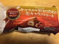 ヤマザキ:「キャラメル好きのための生キャラメルケーキ」を食べた。 - CHOKOBALLCAFE