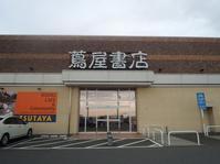 日本最大級のTSUTAYA・蔦屋書店フォレオ菖蒲店へ行ってきた話 - じゃポルスカ楽描帳