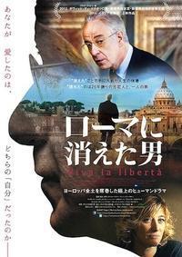 ローマに消えた男(Viva la liberta) - GARA