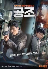 ヒョンビン&ユ・ヘジン主演映画「共助」海外公開が確定 - 一歩一歩!振り返れば、人生はらせん階段