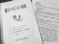 議会マネージメント研修に参加しました~ - 三鬼和昭の『続・日々是好日』