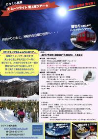 天空ふぁんCLUB 冬のツアーがまもなくです! - 乗鞍高原カフェ&バー スプリングバンクの日記②