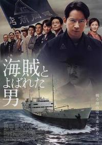 「海賊とよばれた男」 - ここなつ映画レビュー