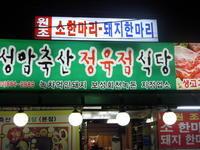 ソウルで食べる格安韓牛2 詳細編 (旅行・お出かけ部門) - 韓国食べ歩記(たべあるき)、晩から晩まで                                          食べてばかり!!