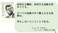 お隣のケネディ - 芦屋町議会議員 田島けんどう official blog