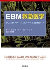 渡米中のEBM救急医学の翻訳 - ハーバードで奮闘中、日本人救急医ブログ