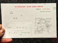 茨木市議会議員一般選挙。 - 続・関西風味おべでれや!
