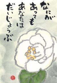 大丈夫 - 銀の絵手紙