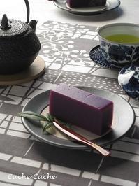 紫芋で・・・舟和風?芋ようかん♪ - Cache-Cache+