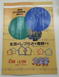 第8回ACT全国研修会関東大会 - 猫の手通信・日替り定食