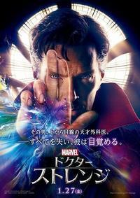 ドクター・ストレンジ(Doctor Strange』 - DOODLE ※ 佳田亜樹の悪戯書き ※