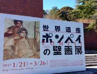 25年前に訪れたポンペイ再び〜 - coco diary 山口県 お花と絵とテーブルコーディネートレッスン