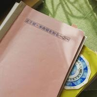 占星術講座受講日 - 札幌市南区石山  漢方・自然療法教室 Noya のや