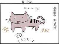 坊ちゃんとネコ① - 芋蛙日記