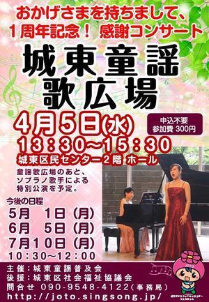 城東童謡歌広場 1周年記念コンサート - 城東童謡普及会