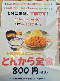 町田多摩境:「かつさと」の多摩境店限定「とんから定食」を食べた♪ - CHOKOBALLCAFE