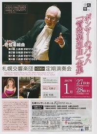 札幌交響楽団第596回定期演奏会@Kitara2017 - 徒然なるサムディ