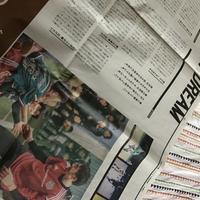 新聞の読み方 男女 - ひとりごと