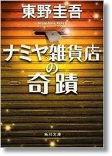📕「ナミヤ雑貨店の奇蹟」東野圭吾(#2708) - 続☆今日が一番・・・♪