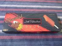 1/28 セブンイレブン ジョエル・ロブション ショコラ ~オレンジと練乳のソースで~ ¥300 - 無駄遣いな日々
