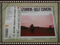 泉谷しげる / IZUMIYA・SELF COVERS タワーレコード限定再発盤 - 無駄遣いな日々
