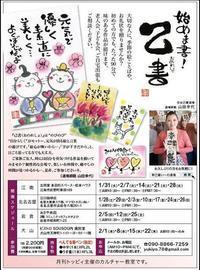 2/5(日)・12(日)・25(土)己書 - コミュニティカフェ「かがよひ」