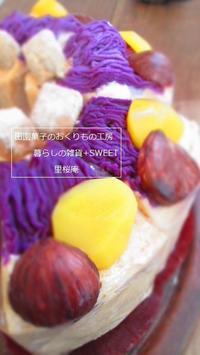 紫芋ときな粉仕立てのモンブラン - 田園菓子のおくりもの工房 里桜庵