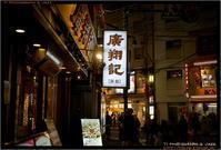 フカヒレ料理 Part 1 - TI Photograph & Jazz