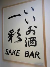 『いいお酒 一彩 SAKE BAR』 料理も燗酒も秀逸に旨いバー (広島本通) - タカシの流浪記