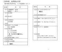 2017年01月28日(土) 臨時(北摂里山大学受入) - 川西里山クラブ