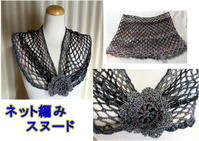 ☆ お洒落なスヌード - ひまわり編み物
